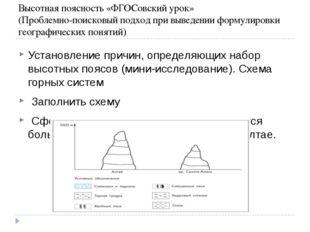 Высотная поясность «ФГОСовский урок» (Проблемно-поисковый подход при выведени