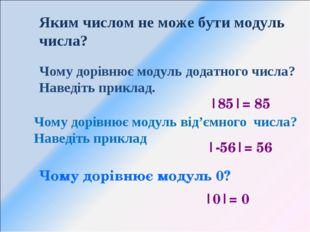Яким числом не може бути модуль числа? Чому дорівнює модуль додатного числа?