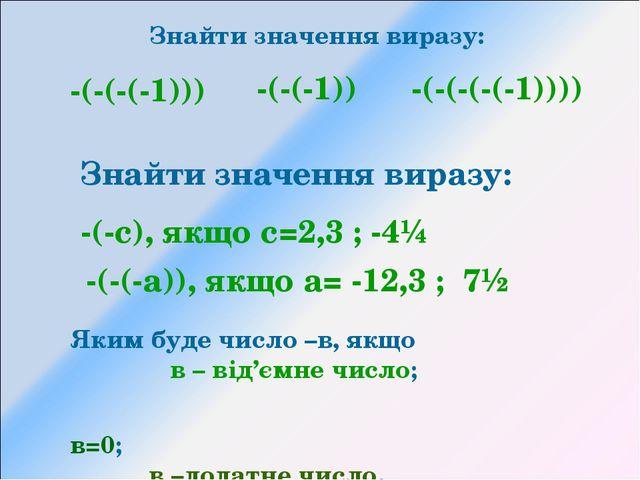 Знайти значення виразу: -(-(-(-1))) -(-(-(-(-1)))) -(-(-1)) Знайти значення в...
