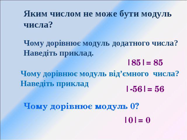 Яким числом не може бути модуль числа? Чому дорівнює модуль додатного числа?...