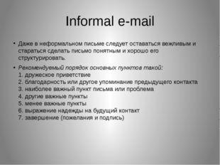 Informal e-mail Даже в неформальном письме следует оставаться вежливым и стар