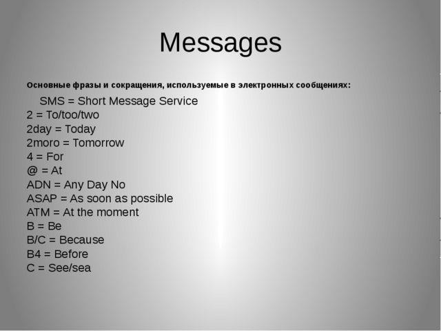 Messages Основные фразы и сокращения, используемые в электронных сообщениях:...