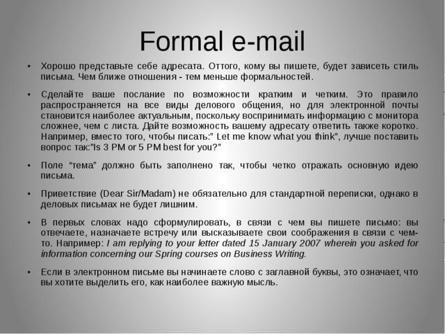 Formal e-mail Хорошо представьте себе адресата. Оттого, кому вы пишете, будет...