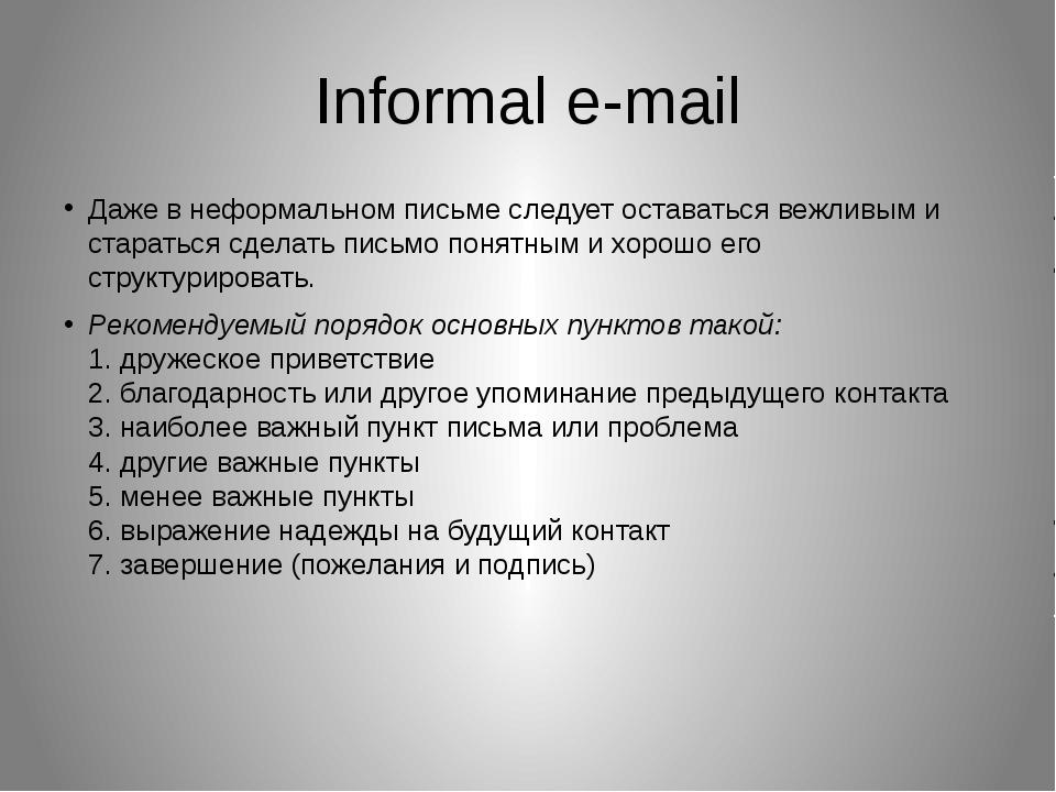 Informal e-mail Даже в неформальном письме следует оставаться вежливым и стар...