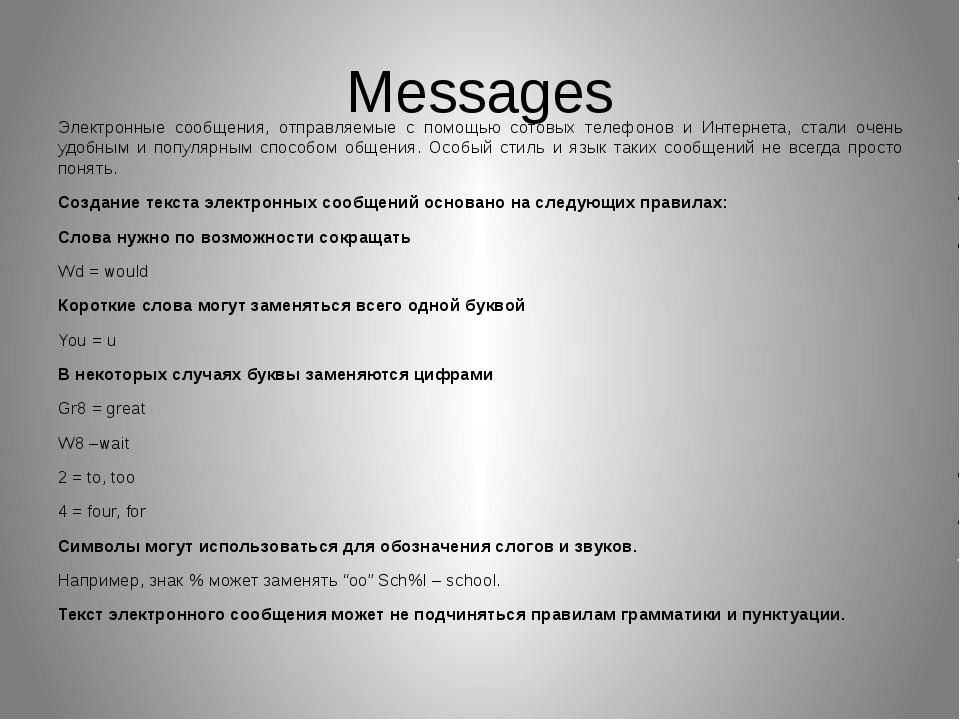 Messages Электронные сообщения, отправляемые с помощью сотовых телефонов и Ин...