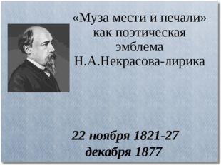 «Муза мести и печали» как поэтическая эмблема Н.А.Некрасова-лирика 22 ноября