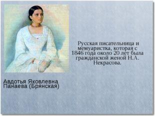 Русскаяписательницаи мемуаристка, которая с 1846 года около 20 лет была гр