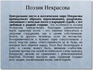 Поэзия Некрасова Центральное место в поэтическом мире Некрасова принадлежит о