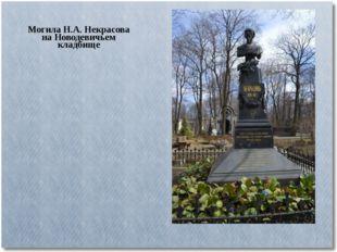 Могила Н.А. Некрасова на Новодевичьем кладбище