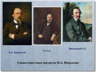 Самые известные портреты Н.А. Некрасова И.Н. Крамской Ге Н.Н. Маковский К.Е.
