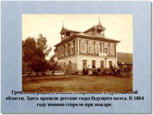 Грешнёво, родовое имение Некрасовых в Ярославской области. Здесь прошли детск