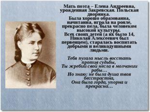 Мать поэта – Елена Андреевна, урожденная Закревская. Польская дворянка. Была