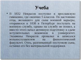 Учеба В 1832 Некрасов поступил в ярославскую гимназию, где окончил 5 классов.