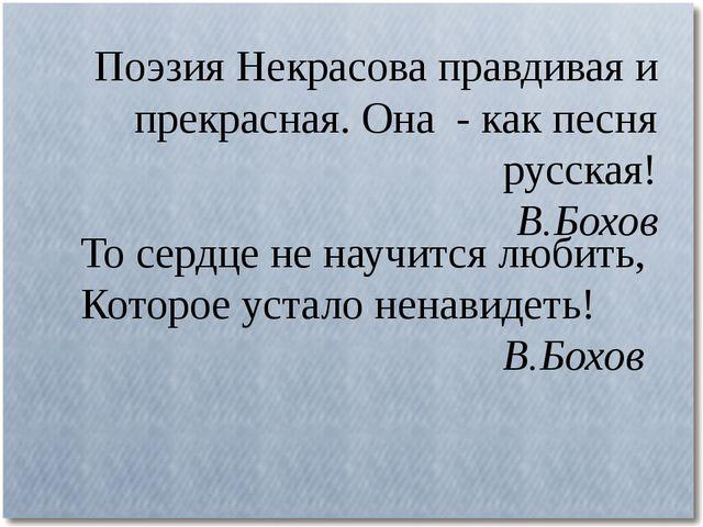 Поэзия Некрасова правдивая и прекрасная. Она - как песня русская! В...