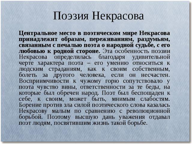 Поэзия Некрасова Центральное место в поэтическом мире Некрасова принадлежит о...