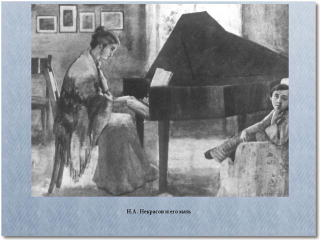 Н.А. Некрасов и его мать