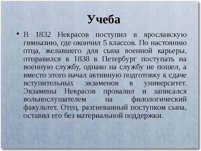 Учеба В 1832 Некрасов поступил в ярославскую гимназию, где окончил 5 классов....