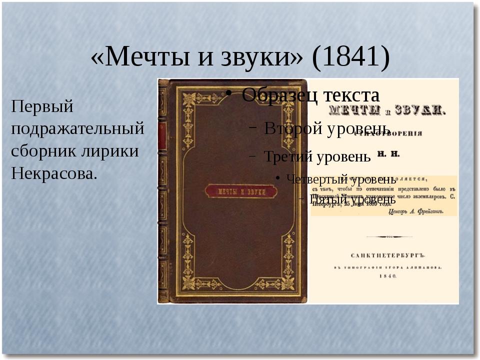 «Мечты и звуки» (1841) Первый подражательный сборник лирики Некрасова.