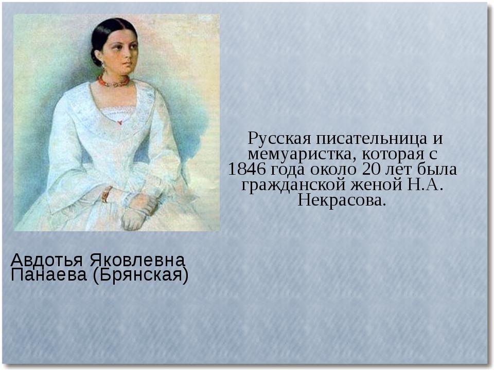 Русскаяписательницаи мемуаристка, которая с 1846 года около 20 лет была гр...