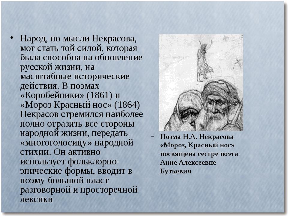 Народ, по мысли Некрасова, мог стать той силой, которая была способна на обн...