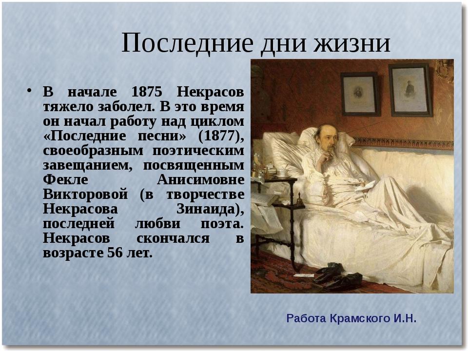 Последние дни жизни В начале 1875 Некрасов тяжело заболел. В это время он нач...