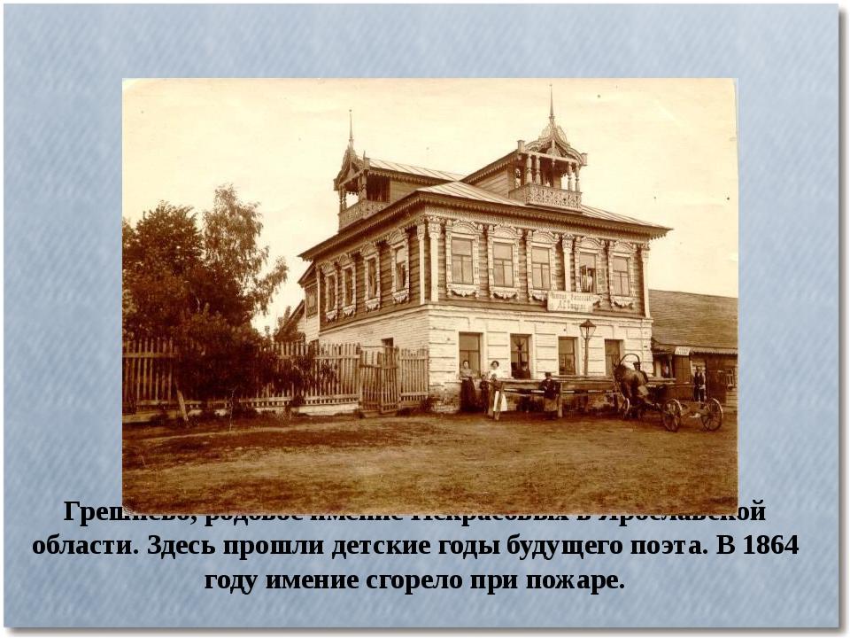 Грешнёво, родовое имение Некрасовых в Ярославской области. Здесь прошли детск...