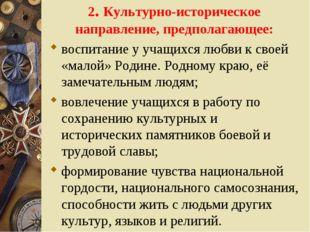 2. Культурно-историческое направление, предполагающее: воспитание у учащихся
