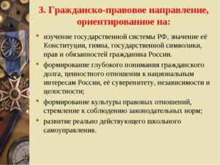 3. Гражданско-правовое направление, ориентированное на: изучение государствен