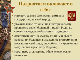 Патриотизм включает в себя: гордость за своё Отечество, символы государства,