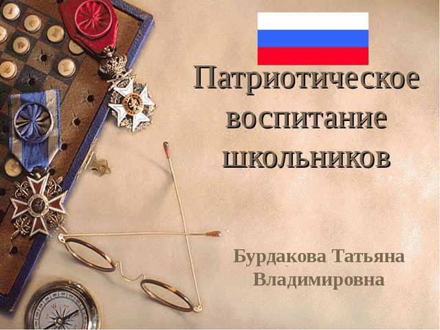 Патриотическое воспитание школьников Бурдакова Татьяна Владимировна