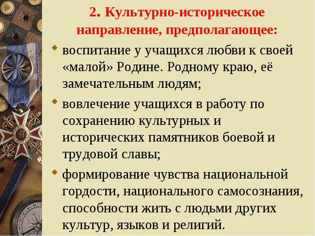 2. Культурно-историческое направление, предполагающее: воспитание у учащихся...