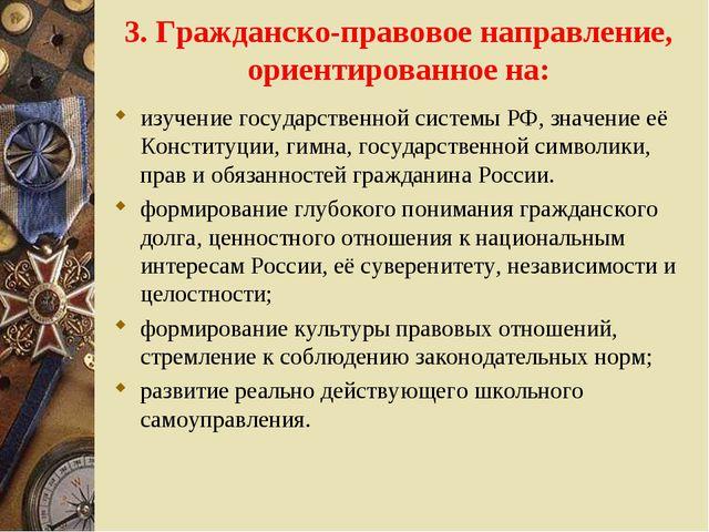 3. Гражданско-правовое направление, ориентированное на: изучение государствен...
