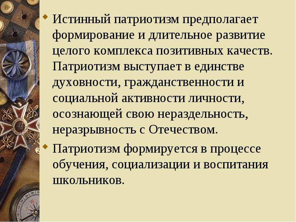 Истинный патриотизм предполагает формирование и длительное развитие целого ко...