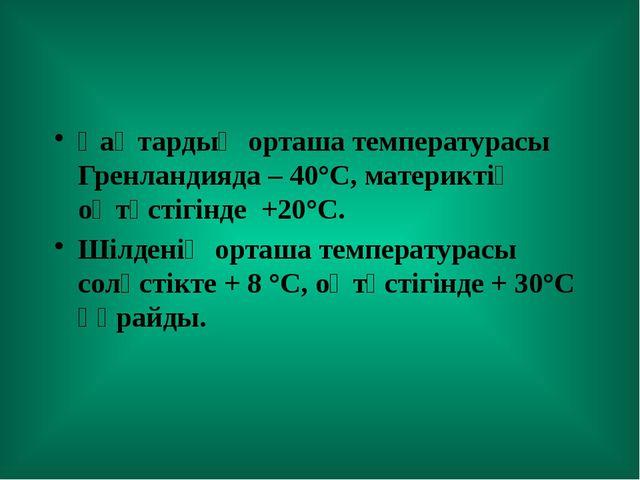 Қаңтардың орташа температурасы Гренландияда – 40°С, материктің оңтүстігінде +...
