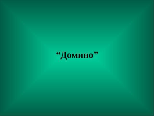 """""""Домино"""""""