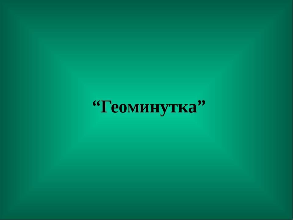 """""""Геоминутка"""""""