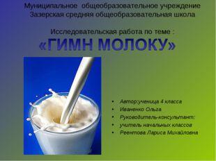Муниципальное общеобразовательное учреждение Зазерская средняя общеобразовате