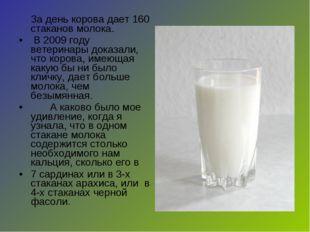 За день корова дает 160 стаканов молока. В 2009 году ветеринары доказали, ч