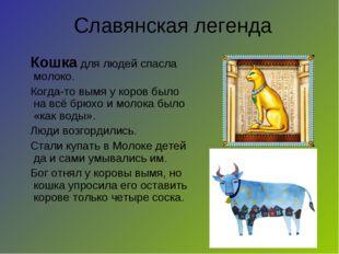Славянская легенда Кошка для людей спасла молоко. Когда-то вымя у коров было