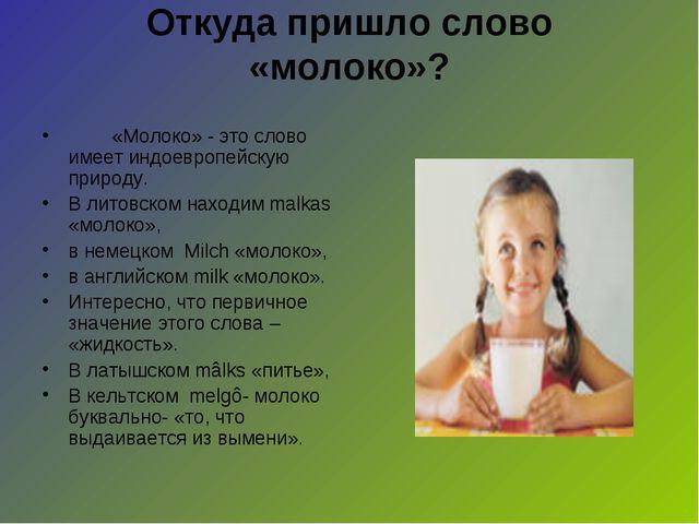 Откуда пришло слово «молоко»? «Молоко» - это слово имеет индоевропейскую при...