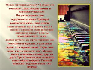 Можно ли увидеть музыку? Я думаю это возможно. Связь музыки, поэзии и живопис