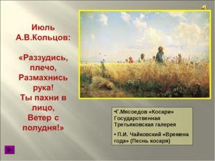 Г.Мясоедов «Косари» Государственная Третьяковская галерея П.И. Чайковский «Вр