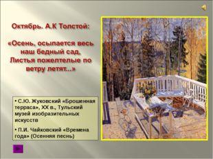 C.Ю. Жуковский «Брошенная терраса», XX в., Тульский музей изобразительных ис