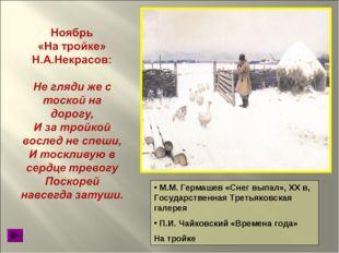 М.М. Гермашев «Снег выпал», XX в, Государственная Третьяковская галерея П.И.