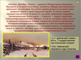 Н.Н. Дубовский «Зима», XIX в., Государственная Третьяковская галерея П.И. Ча