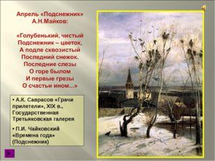 А.К. Саврасов «Грачи прилетели», XIX в., Государственная Третьяковская галер