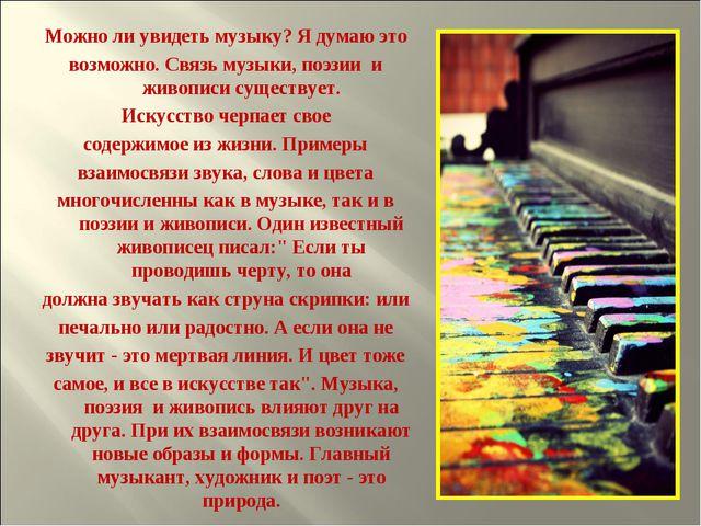 Можно ли увидеть музыку? Я думаю это возможно. Связь музыки, поэзии и живопис...