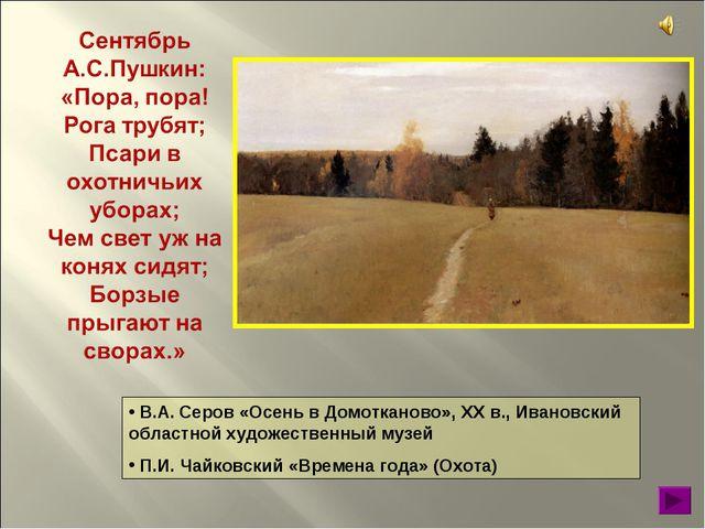 В.А. Серов «Осень в Домотканово», XX в., Ивановский областной художественный...