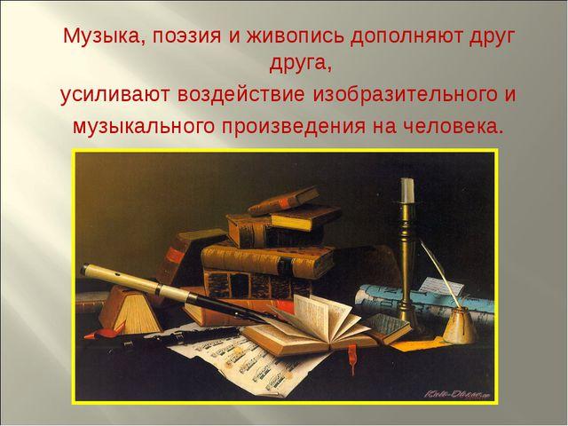 Музыка, поэзия и живопись дополняют друг друга, усиливают воздействие изобраз...