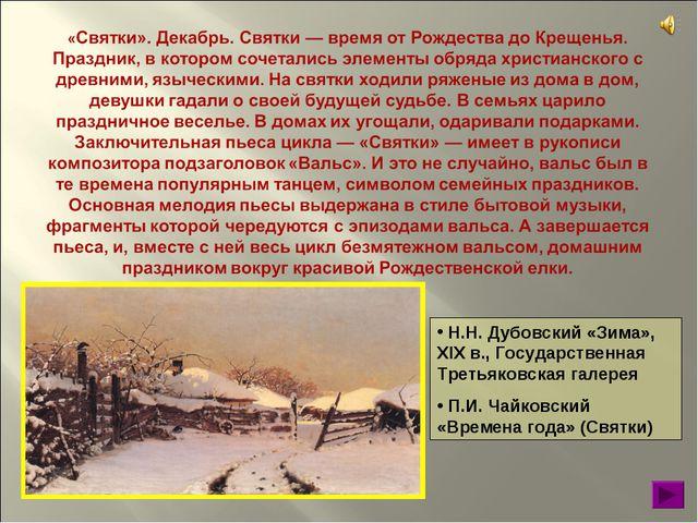 Н.Н. Дубовский «Зима», XIX в., Государственная Третьяковская галерея П.И. Ча...